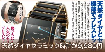 天然ダイ ヤセラミック時計が9980円